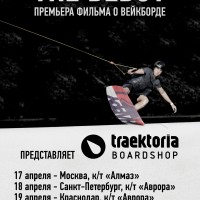 THE DEBUT FLYER Rus_side_A